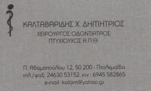 Καλταβαρίδης Χ. Δημήτριος - Χειρούργος Οδοντίατρος