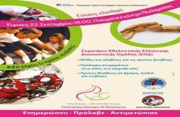Image - Σεμινάριο Πρόληψης Ατυχημάτων και Πρώτων Βοηθειών (Κυριακή 22 Σεπτεμβρίου και ώρα 18:00μμ)