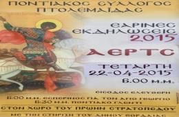 Image - Γιορτάζει τον Άγιο Γεώργιο ο Ποντιακός Σύλλογος Πτολεμαΐδας